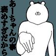 LINEスタンプランキング(StampDB) | キモ動く!あーちゃん専用名前スタンプ