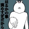 LINEスタンプランキング(StampDB) | キモ動く!はるかちゃん専用名前スタンプ