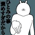 LINEスタンプランキング(StampDB) | キモ動く!ひとみちゃん専用名前スタンプ