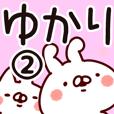 LINEスタンプランキング(StampDB) | 【ゆかり】専用2
