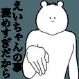 LINEスタンプランキング(StampDB) | キモ動く!えいちゃん専用名前スタンプ