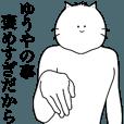 LINEスタンプランキング(StampDB) | キモ動く!ゆうやくん専用名前スタンプ!