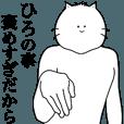 LINEスタンプランキング(StampDB) | キモ動く!ひろ専用名前スタンプ!