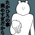LINEスタンプランキング(StampDB) | キモ動く!たかひろくん専用名前スタンプ!