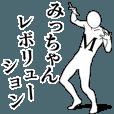 LINEスタンプランキング(StampDB) | みっちゃんレボリューション