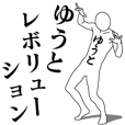 LINEスタンプランキング(StampDB) | ゆうとレボリューション
