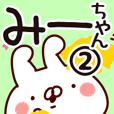 LINEスタンプランキング(StampDB) | 【みーちゃん】専用2