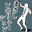 LINEスタンプランキング(StampDB) | まさしレボリューション