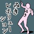 LINEスタンプランキング(StampDB) | みきレボリューション