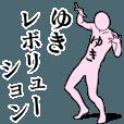 LINEスタンプランキング(StampDB) | ゆきレボリューション