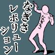 LINEスタンプランキング(StampDB) | なぎさレボリューション