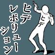 LINEスタンプランキング(StampDB) | ヒデレボリューション