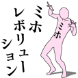 LINEスタンプランキング(StampDB) | ミホレボリューション