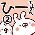 LINEスタンプランキング(StampDB) | 【ひーちゃん】専用2