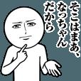 LINEスタンプランキング(StampDB)   なっちゃんの真顔の名前スタンプ