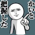 LINEスタンプランキング(StampDB)   かいとの真顔の名前スタンプ