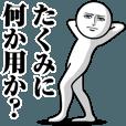 LINEスタンプランキング(StampDB) | たくみの真顔の名前スタンプ