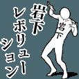 LINEスタンプランキング(StampDB) | 岩下レボリューション