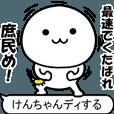 LINEスタンプランキング(StampDB) | 激動く!けんちゃん100%