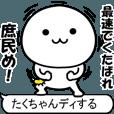 LINEスタンプランキング(StampDB) | 激動く!たくちゃん100%