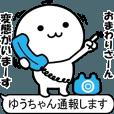 LINEスタンプランキング(StampDB) | 激動く!ゆうちゃん100%