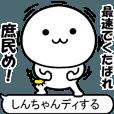 LINEスタンプランキング(StampDB) | 激動く!しんちゃん100%