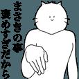 LINEスタンプランキング(StampDB) | キモ動く!まさきくん専用名前スタンプ