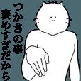 LINEスタンプランキング(StampDB) | キモ動く!つかさ専用名前スタンプ