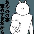 LINEスタンプランキング(StampDB) | キモ動く!あやのちゃん専用名前スタンプ