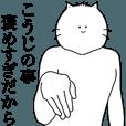 LINEスタンプランキング(StampDB) | キモ動く!こうじくん専用名前スタンプ
