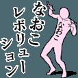 LINEスタンプランキング(StampDB) | なおこレボリューション