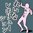 LINEスタンプランキング(StampDB) | れいなレボリューション