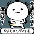 LINEスタンプランキング(StampDB) | 激動く!やまちゃん100%