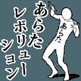LINEスタンプランキング(StampDB) | あらたレボリューション