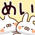 LINEスタンプランキング(StampDB) | 【めい】専用