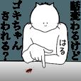 LINEスタンプランキング(StampDB) | キモ動く!はるちゃん専用名前スタンプ