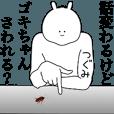 LINEスタンプランキング(StampDB) | キモ動く!つぐみちゃん専用名前スタンプ