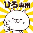LINEスタンプランキング(StampDB) | 動く☆ひろ専用の名前スタンプ