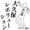 LINEスタンプランキング(StampDB) | 大久保レボリューション