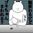 LINEスタンプランキング(StampDB) | キモ動く!るかちゃん専用名前スタンプ