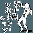 LINEスタンプランキング(StampDB) | 五十嵐レボリューション