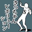 LINEスタンプランキング(StampDB) | さっちゃんレボリューション