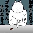LINEスタンプランキング(StampDB) | キモ動く!くみこちゃん専用名前スタンプ