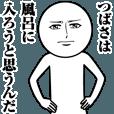 LINEスタンプランキング(StampDB) | つばさの真顔の名前スタンプ