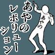 LINEスタンプランキング(StampDB) | あやのレボリューション