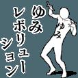 LINEスタンプランキング(StampDB) | ゆみレボリューション