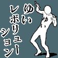 LINEスタンプランキング(StampDB) | ゆいレボリューション