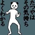 LINEスタンプランキング(StampDB) | ぬる動く!たつや面白スタンプ