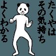 LINEスタンプランキング(StampDB) | ぬる動く!たくや面白スタンプ