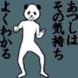 LINEスタンプランキング(StampDB) | ぬる動く!あつし面白スタンプ
